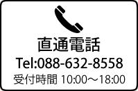 088-632-8558